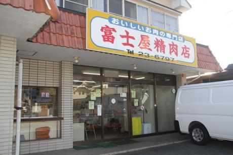 富士屋精肉店