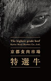南信州牛への認定が続く「京都食肉市場 特選牛」のデザインシンボル