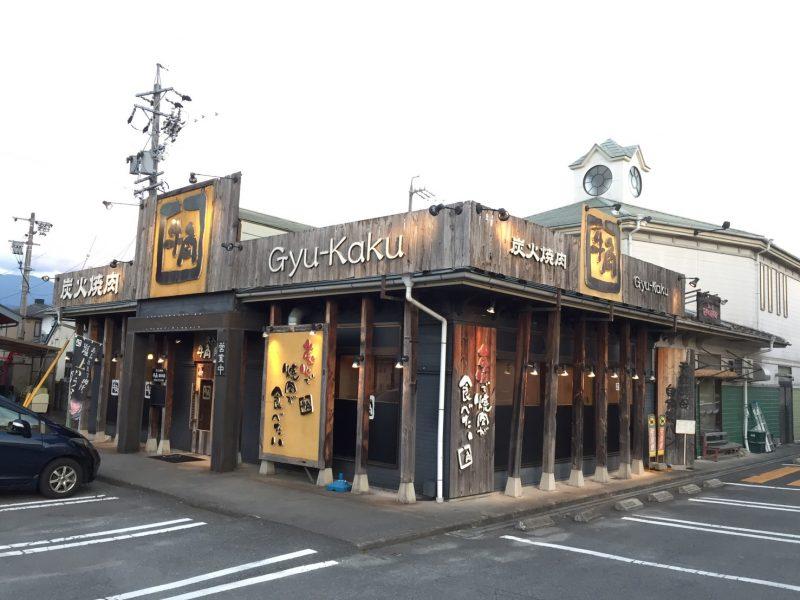 牛角飯田店