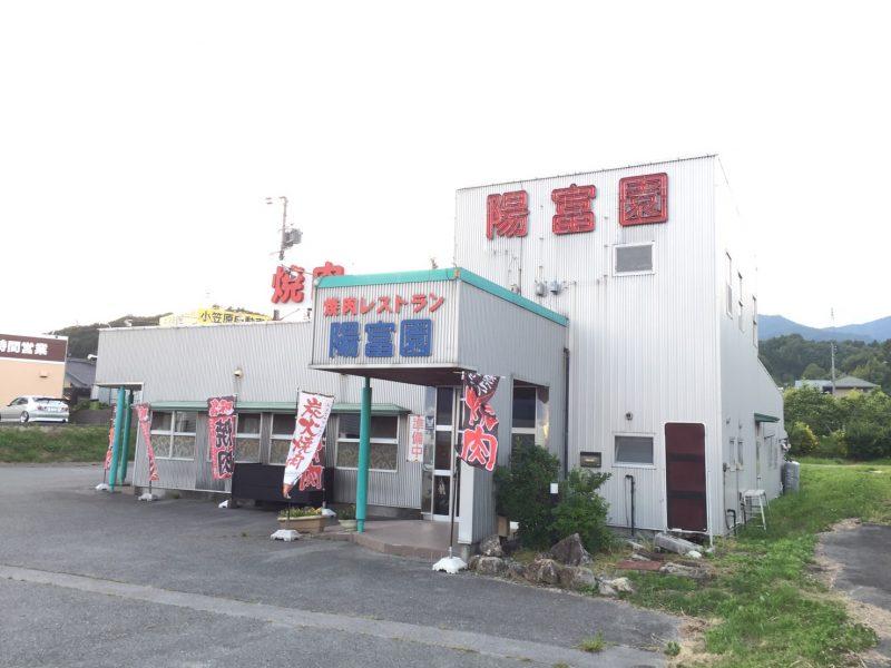 焼肉レストラン陽冨園