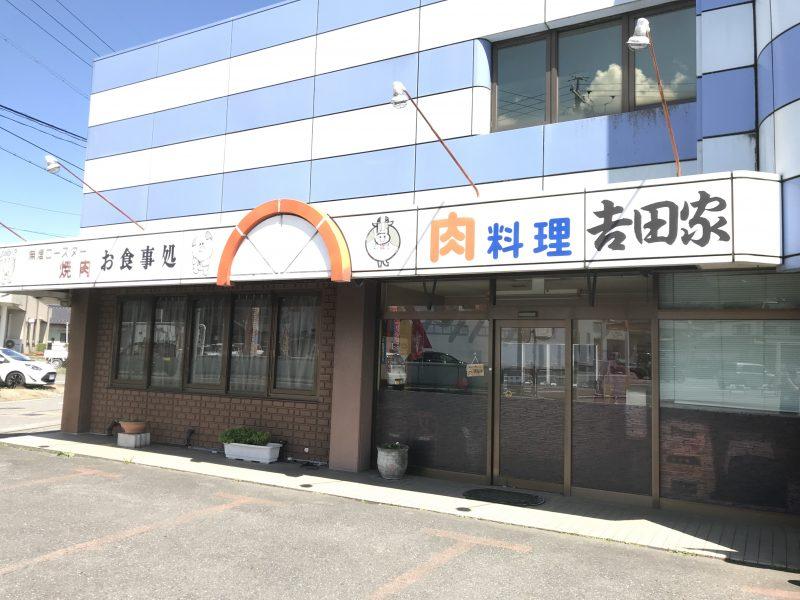 吉田家焼肉店
